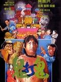 L'Exorciste chinois