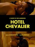 Hôtel Chevalier