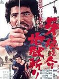 Samuraï Wolf - Le Convoi des prisonniers