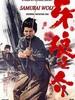 Samurai Wolf : Le Messager du Shogun