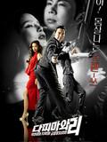 Crazy Lee, agent secret coréen