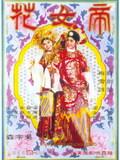 Princesse Chang Ping