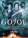 Gojoe