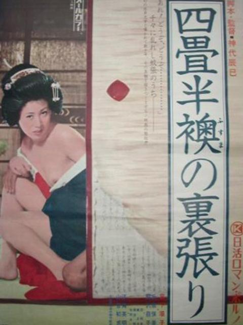 Le Rideau de Fusuma
