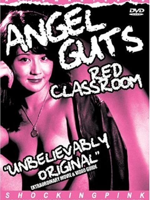 Angel Guts: Red Classroom