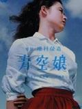 Jeune Fille sous le ciel bleu
