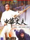 Shaolin contre Ninja