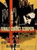 Elle s'appelait Scorpion