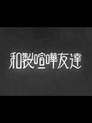 Combats amicaux à la japonaise