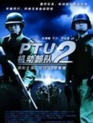 PTU 2 (Tactical Unit : Comrades in Arms)