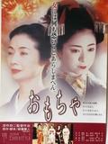 La Maison de geishas