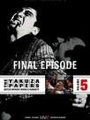 The Yakuza Papers, Vol. 5: Final Episode