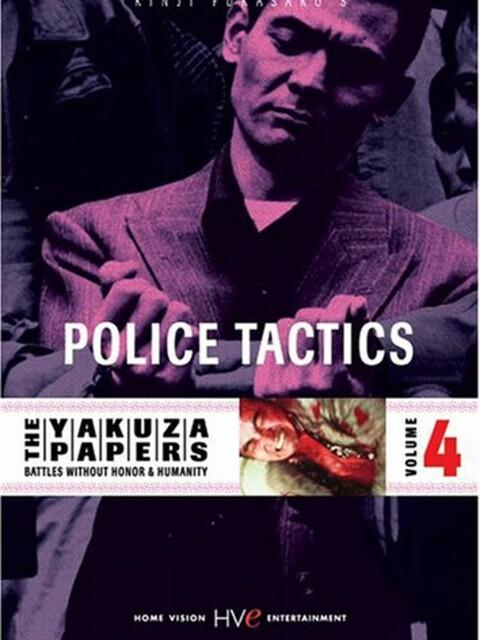 The Yakuza Papers, Vol. 4: Police Tactics