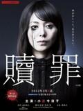 Shokuzai (série TV)