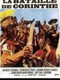 La bataille de Corinthe