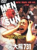 Camp 731 - Men Behind the Sun