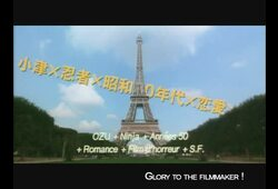 bande annonce de Glory to the Filmmaker !