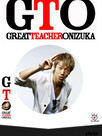 Great Teacher Onizuka