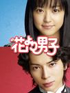 Hana Yori Dango (2005)