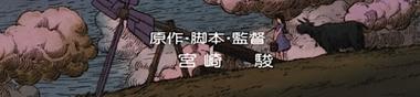 Le château d'Hayao Miyazaki [Top]